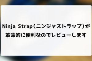 Ninja Strap(ニンジャストラップ)が革命的に便利なのでレビューします